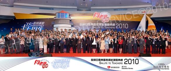 敬師運動 2010