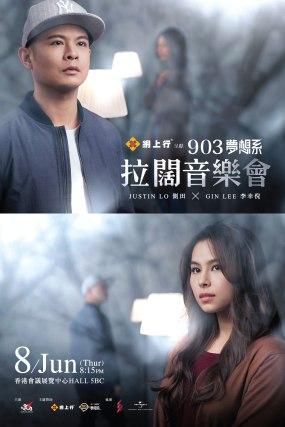 《903夢想系拉闊音樂會 側田 x Gin Lee》 海報拍攝