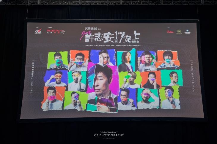 《許志安與17安士音樂會》-海報拍攝- 2017